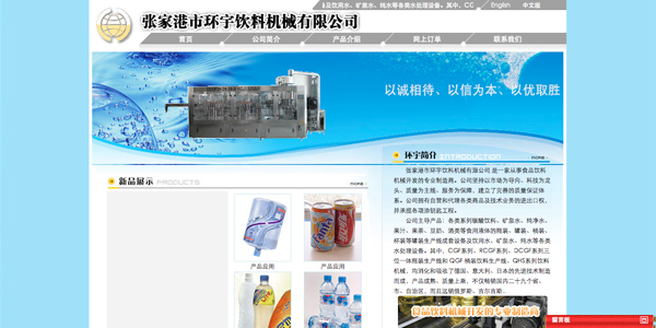 The Chinese Factory Website